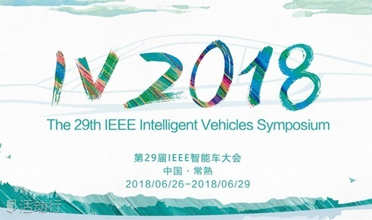The 2018 IEEE Intelligent Vehicles Symposium 第29届IEEE国际智能车大会