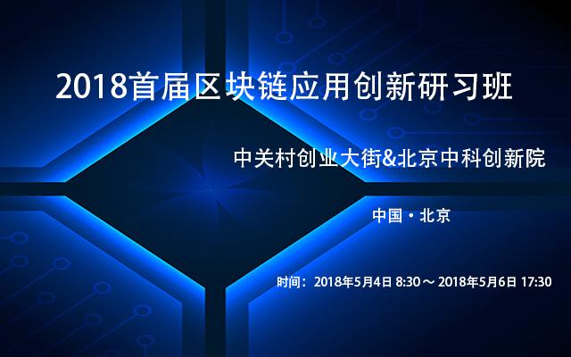 2018首届区块链应用创新研习班