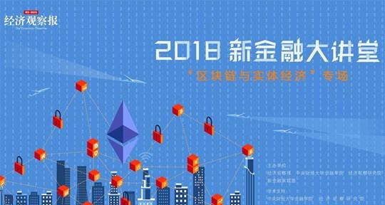 2018新金融大讲堂——区块链与实体经济专场