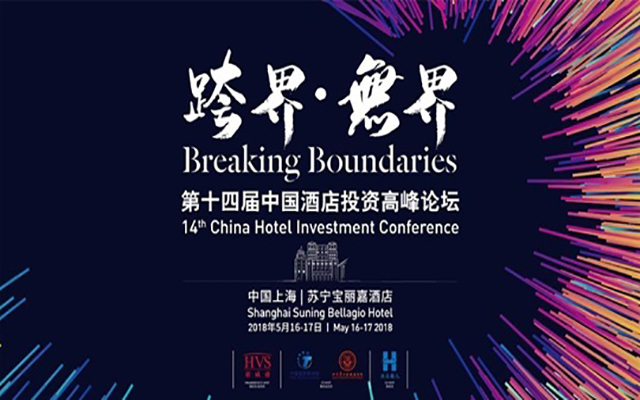 2018第十四届中国酒店投资高峰论坛