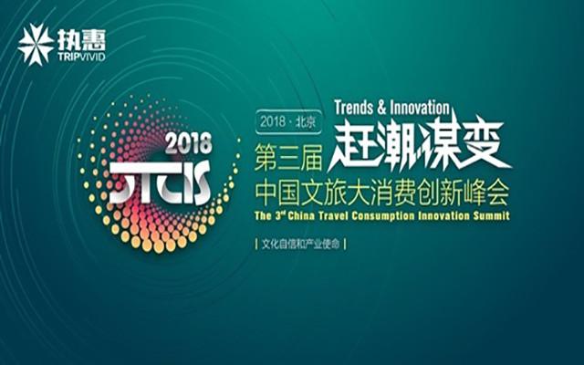 2018CTCIS第三界中国文旅大消费创新峰会