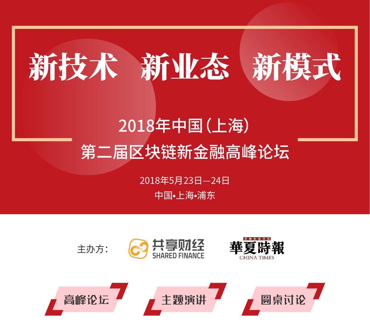2018年中国第二届区块链新金融高峰论坛(上海)