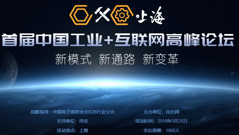 2018首届中国工业+互联网高峰论坛
