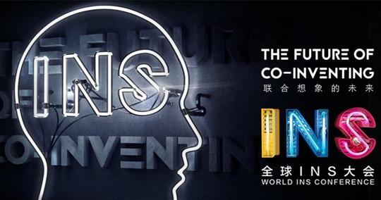 2018全球INS大会· 联合想象的未来·北京站