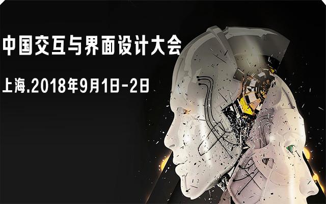 2018中国交互与界面设计大会