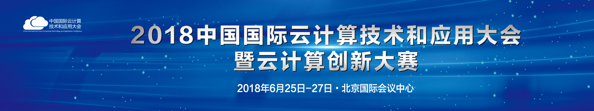 2018中国国际云计算技术和应用大会暨云计算创新大赛