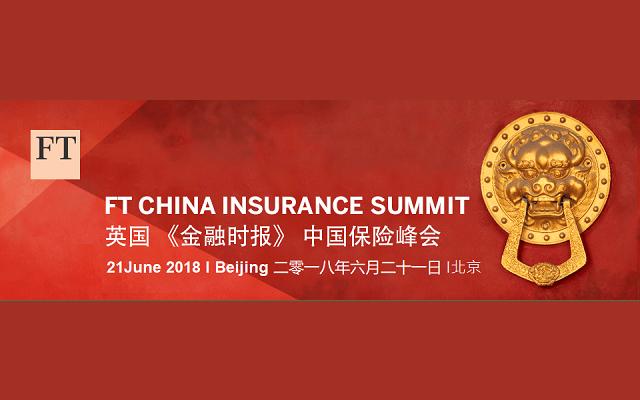 2018英国《金融时报》中国保险峰会