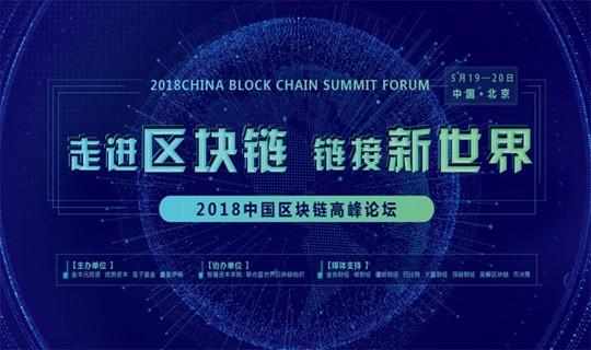 2018中国区块链高峰论坛