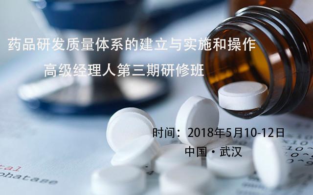2018药品研发质量体系的建立与实施和操作高级经理人第三期研修班
