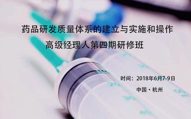 2018药品研发质量体系的建立与实施和操作高级经理人第四期研修班