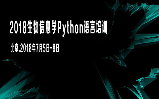 2018生物信息学Python语言培训
