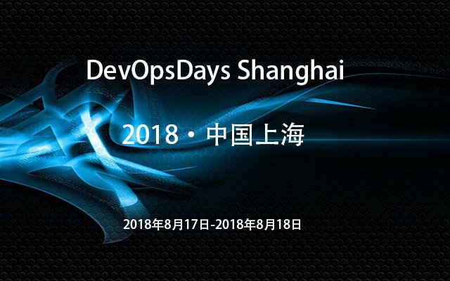 DevOpsDays Shanghai 2018