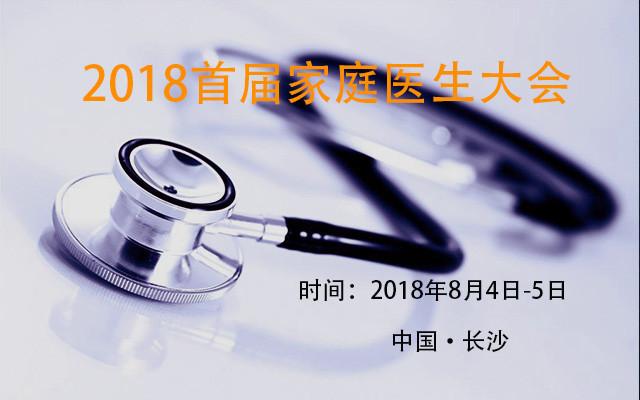 2018首届家庭医生大会