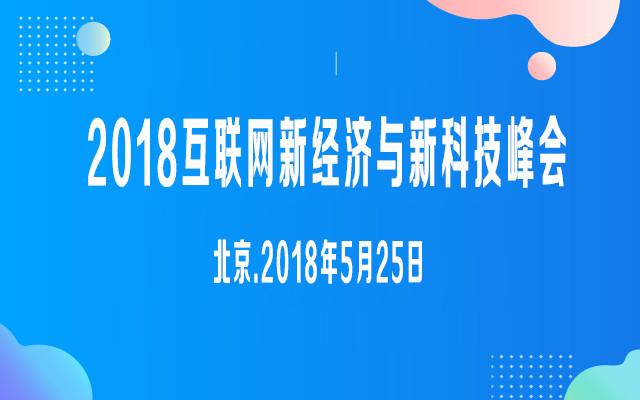 2018互联网新经济与新科技峰会