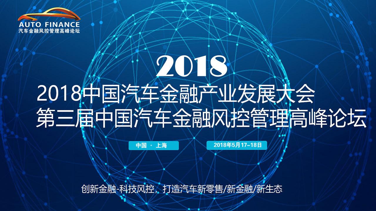 2018第三届汽车金融风控管理高峰论坛