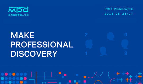 2018MPD上海站:深度解析工程效率与产品创新