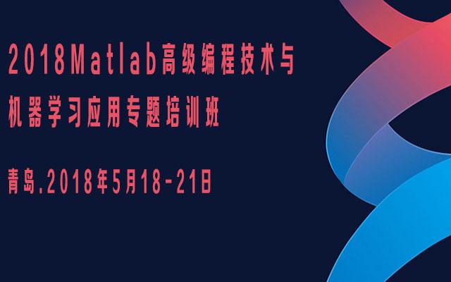 2018Matlab高级编程技术与机器学习应用专题培训班