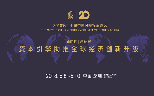 2018第二十届中国风险投资论坛