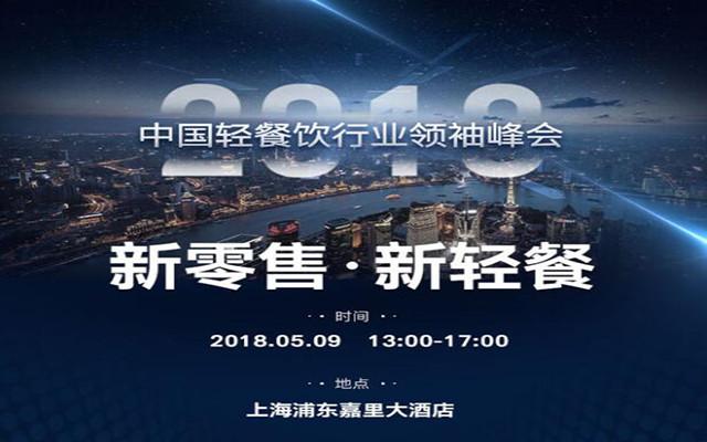2018中国轻餐饮行业领袖峰会
