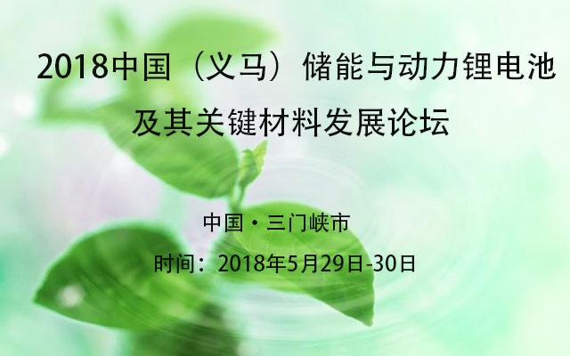 2018中国(义马)储能与动力锂电池及其关键材料发展论坛