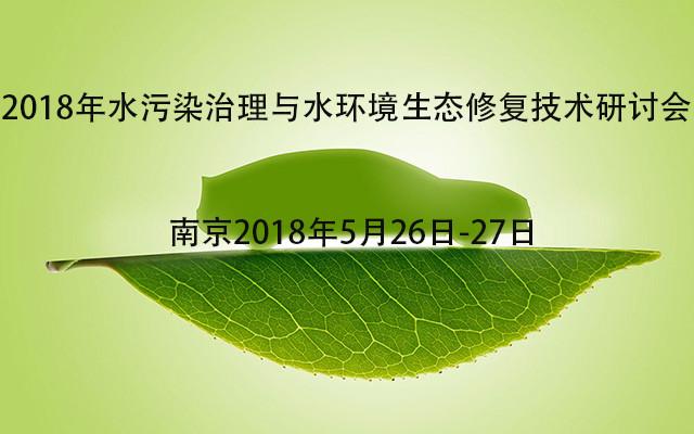 2018年水污染治理与水环境生态修复技术研讨会