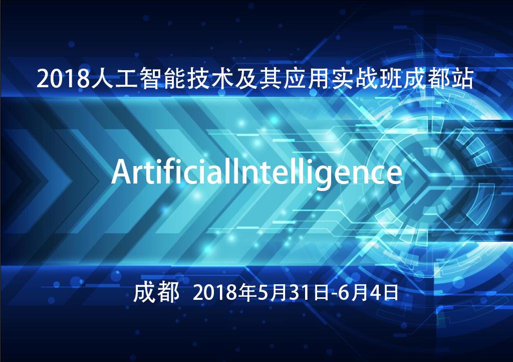 2018人工智能技术及其应用实战班成都站