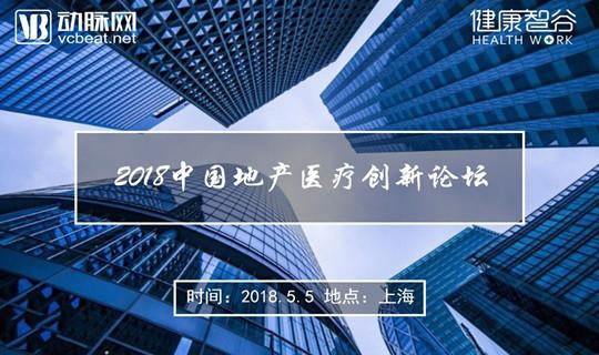 2018中国地产医疗创新论坛