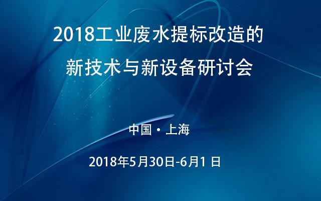 2018工业废水提标改造的新技术与新设备研讨会