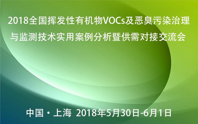 2018全国挥发性有机物(VOCs)及恶臭污染治理与监测技术实用案例分析暨供需对接交流会
