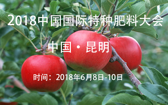 2018中国国际特种肥料大会