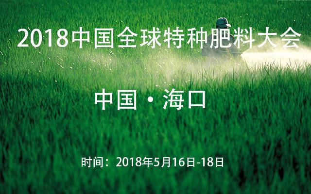2018中国全球特种肥料大会