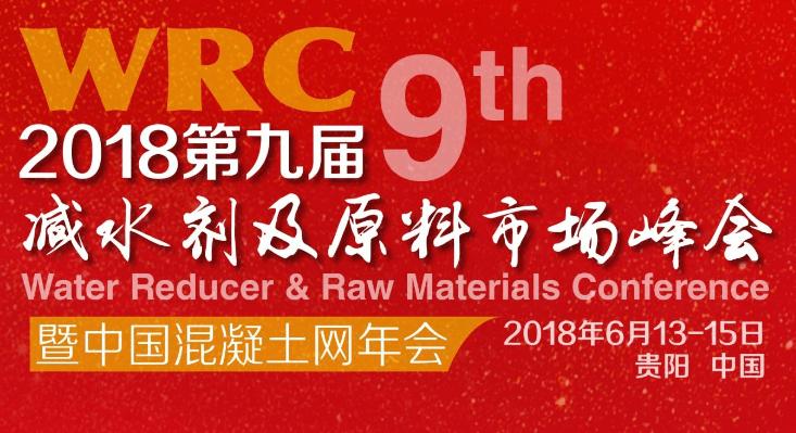 2018第九届减水剂及原料市场峰会