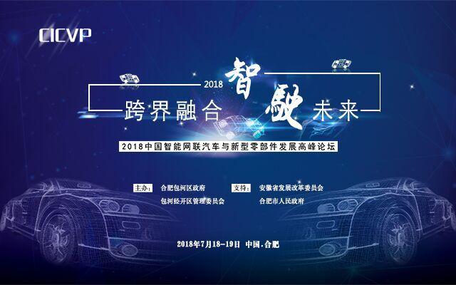 2018CICVP中国智能网联汽车与新型零部件发展高峰论坛