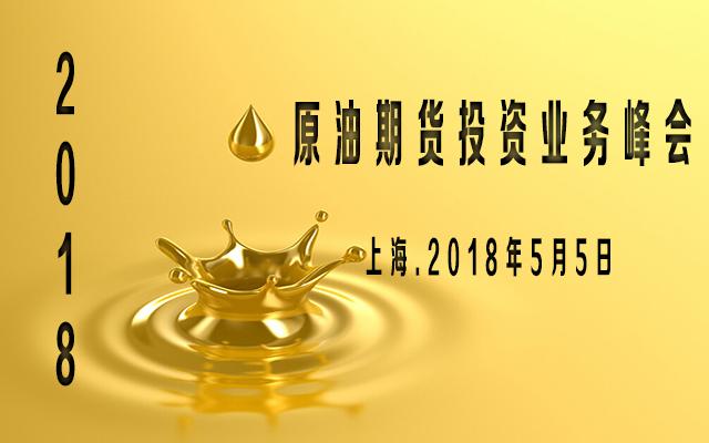 2018原油期货投资业务峰会