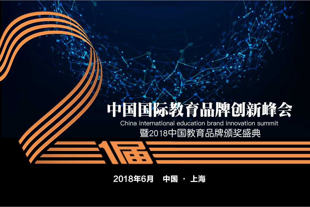 2018第二十一届中国国际教育品牌创新峰会