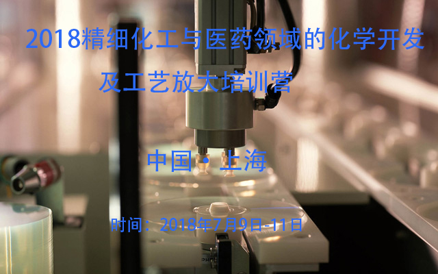 2018精细化工与医药领域的化学开发及工艺放大培训营