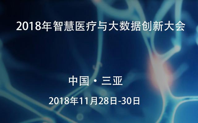 2018年智慧医疗与大数据创新大会