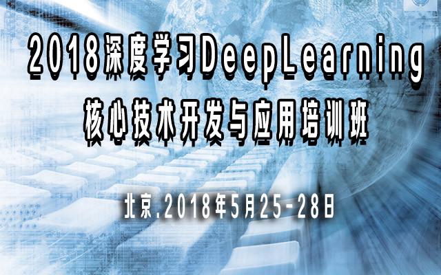 2018深度学习DeepLearning核心技术开发与应用培训班(北京站)