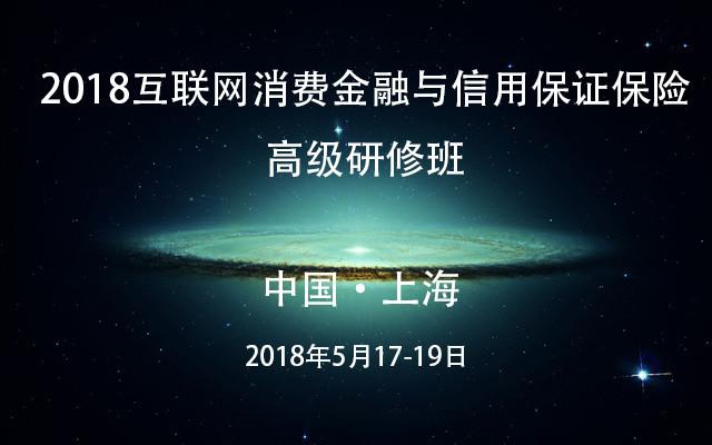 2018互联网消费金融与信用保证保险高级研修班