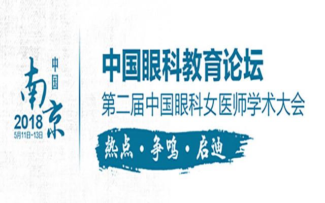2018中国眼科教育论坛、第二届中国眼科女医师学术大会
