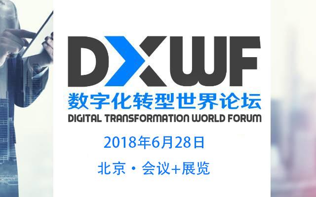DXWF 2018数字化转型世界论坛