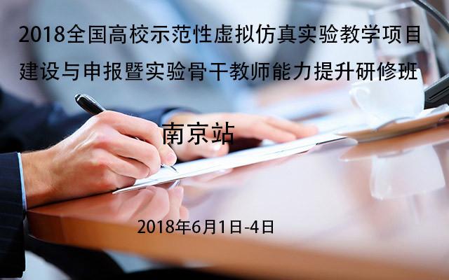 2018全国高校示范性虚拟仿真实验教学项目建设与申报暨实验骨干教师能力提升研修班南京站