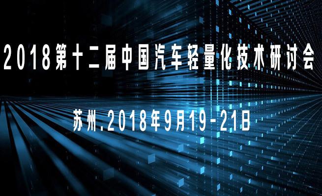 2018第十二届中国汽车轻量化技术研讨会