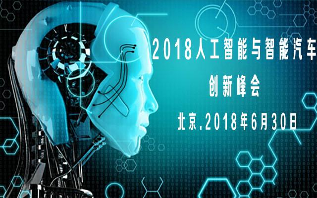 2018人工智能与智能汽车创新峰会