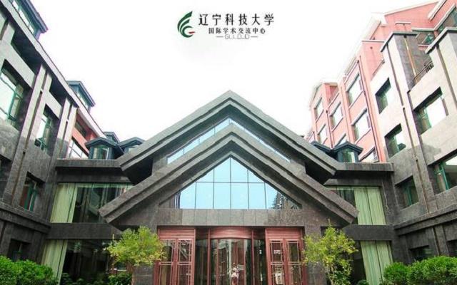 辽宁科技大学 国际学术交流中心