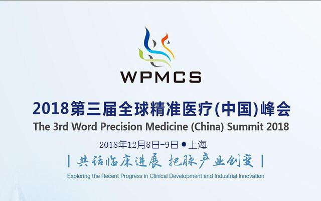 2018第三届全球精准医疗峰会