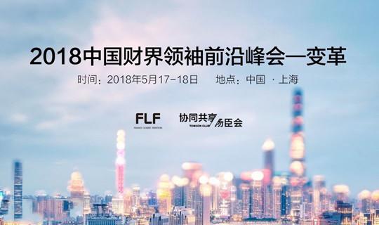 2018中国财界领袖前沿峰会——变革