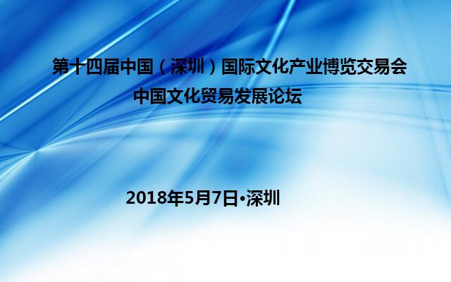 第十四届中国(深圳)国际文化产业博览交易会·中国文化贸易发展论坛