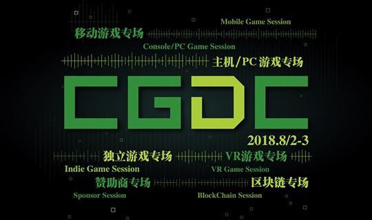 2018 中国游戏开发者大会 (CGDC)听课证