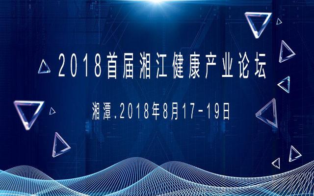 2018首届湘江健康产业论坛